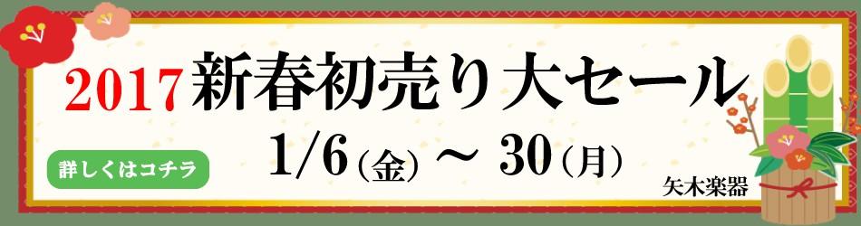 2017新春セール!