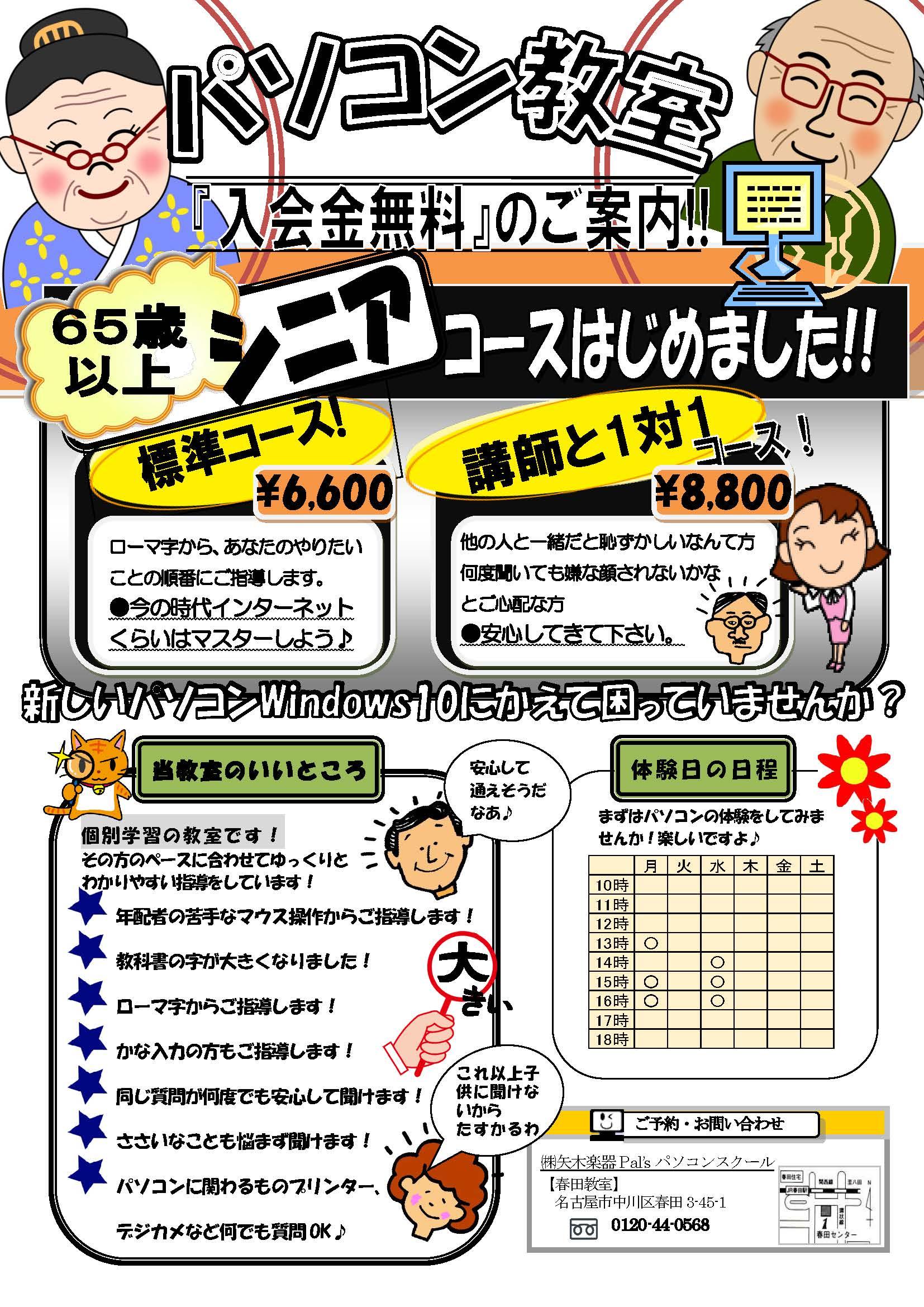 シルバーコース無料体験R1.9 (003)