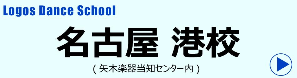 Logos-港校