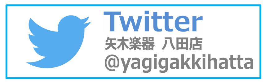 Twitter矢木楽器八田店