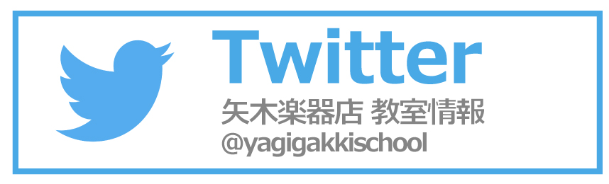 twitter@yagigakkischool