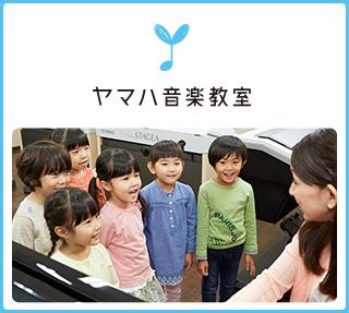 ヤマハ音楽教室 □