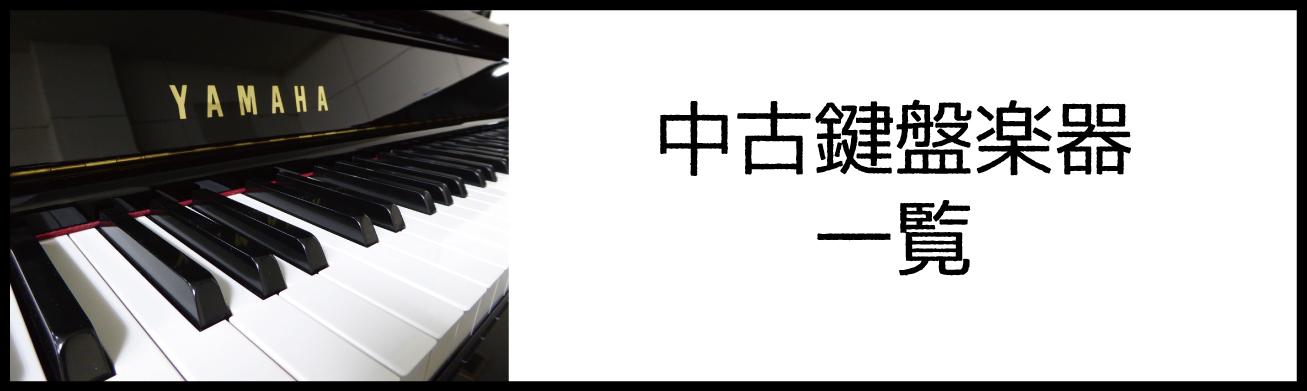 中古鍵盤楽器一覧