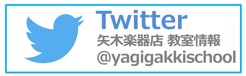 Twitter矢木楽器店教室情報