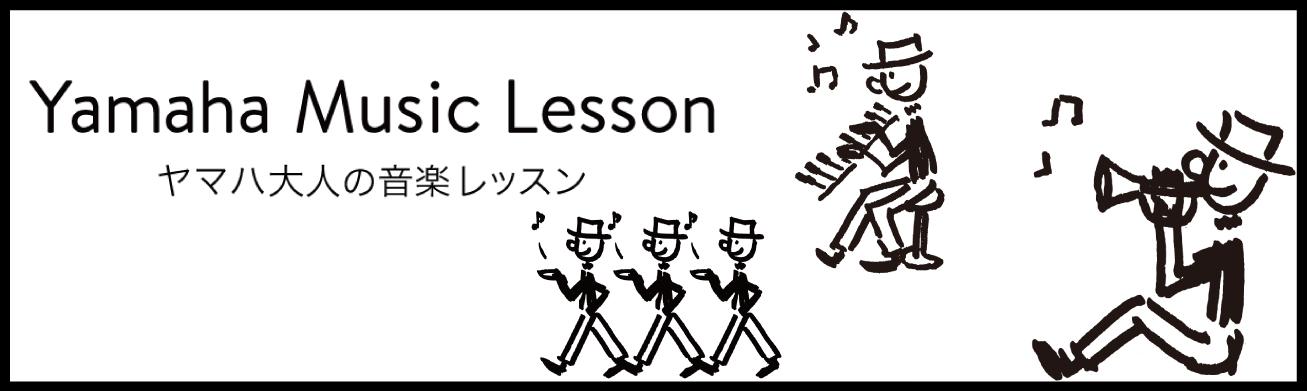 ヤマハ大人の音楽教室