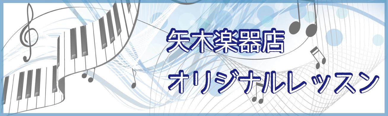 矢木楽器店オリジナルレッスン