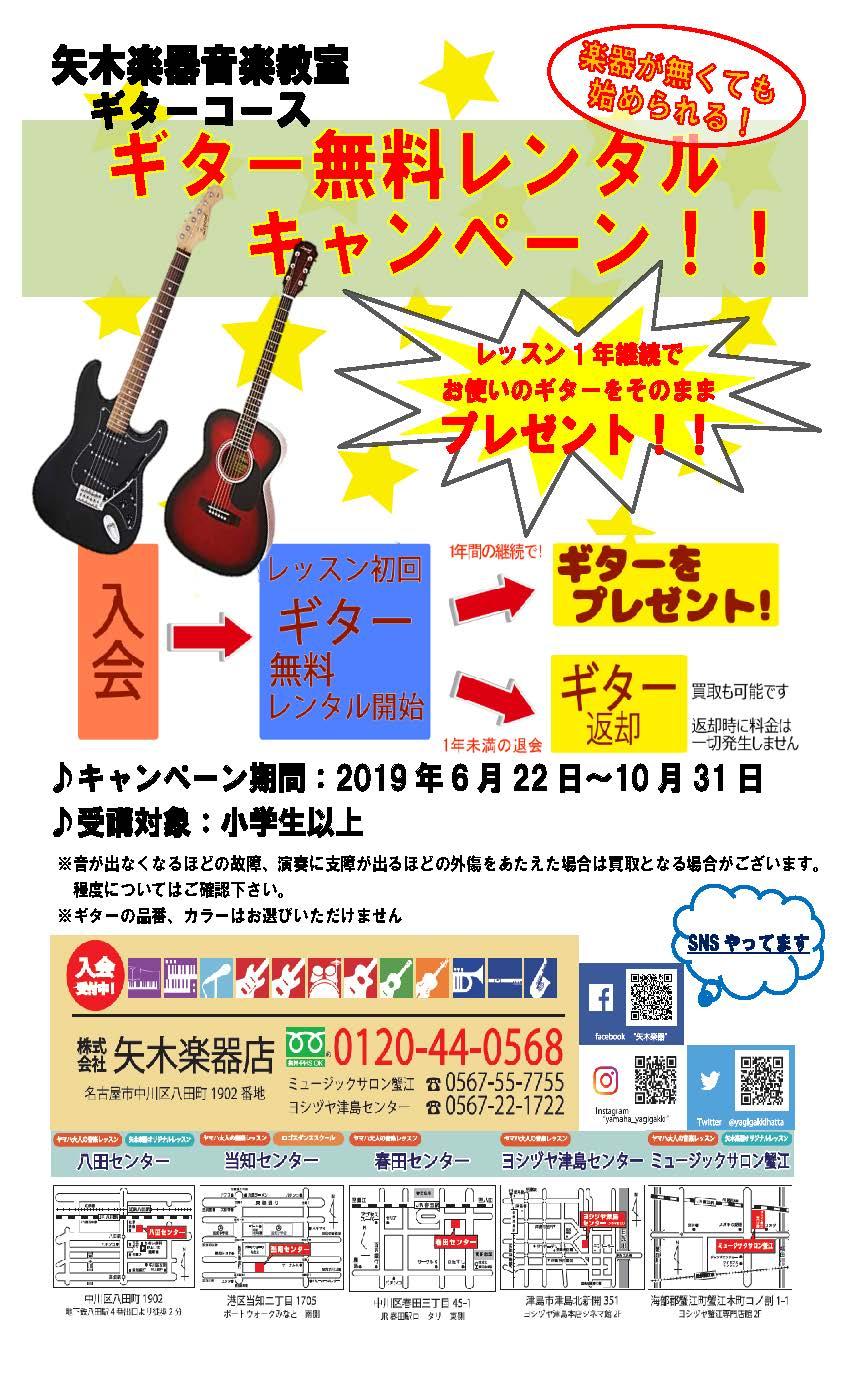 2019ギタープレゼントキャンペーン