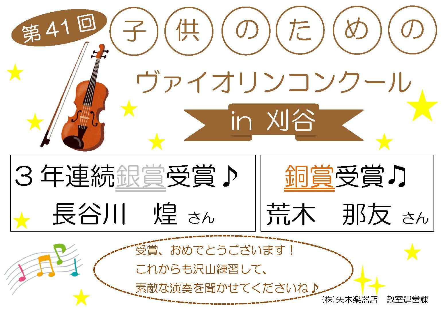 ヴァイオリンコンクールポスター(HP掲載用)