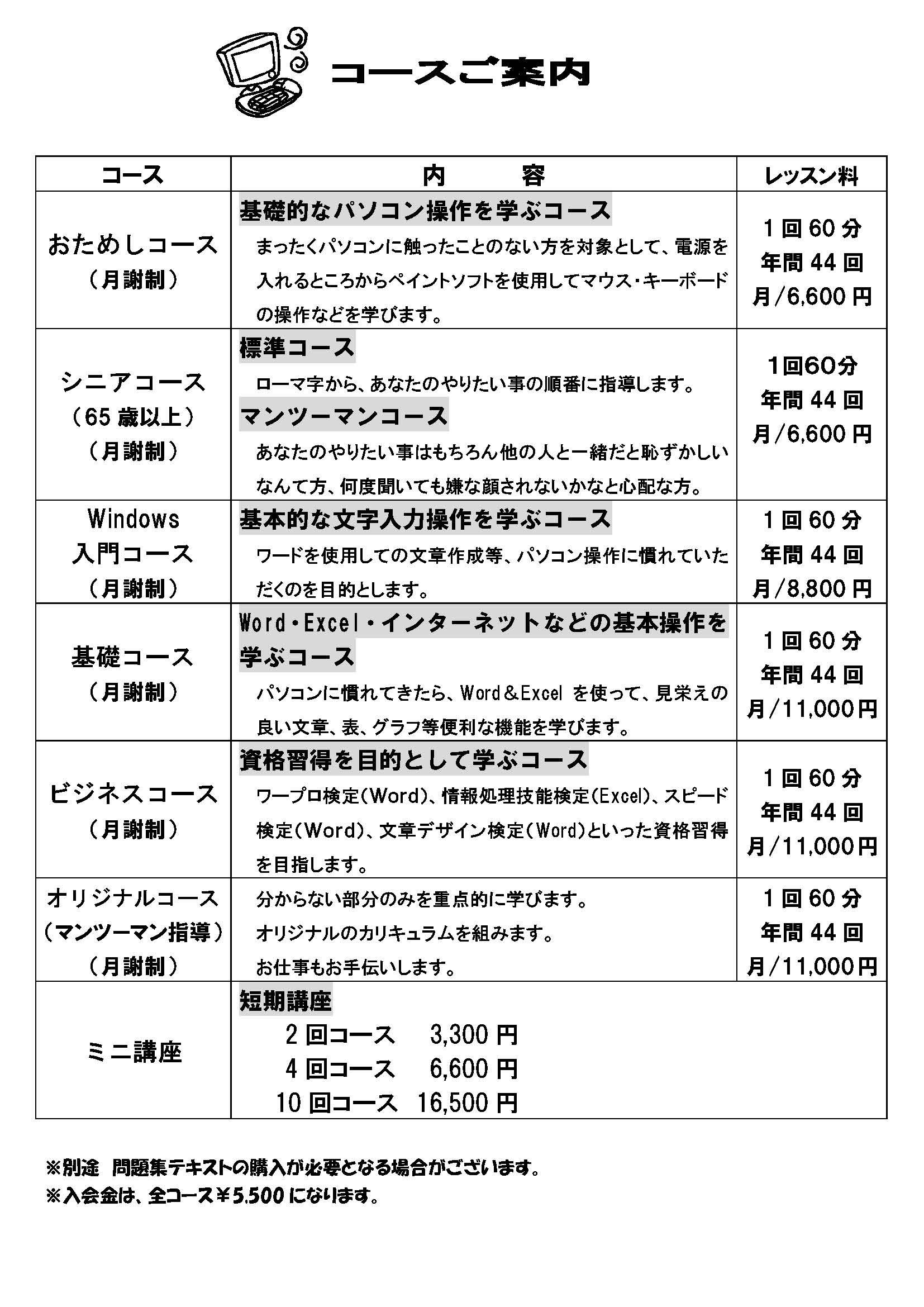 パソコンコースご案内 (003)
